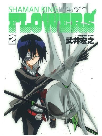 シャーマンキング  FLOWERS 2巻 表紙画像.jpg